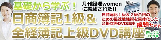 最強セット基礎から学ぶ!日商簿記1級&全経簿記上級DVD講座