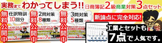 待望の日商簿記2級DVD講座新発売