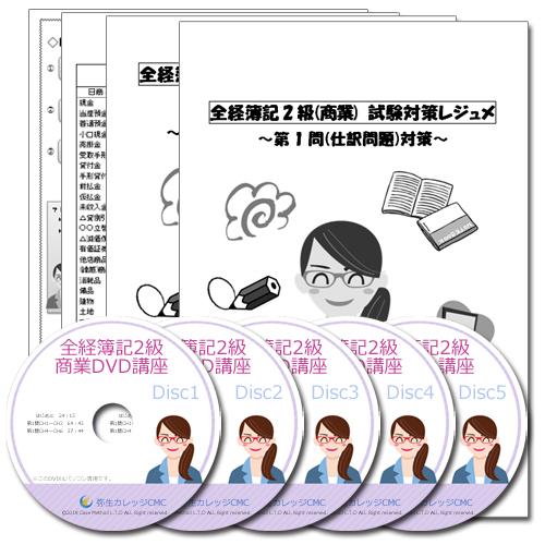 全経簿記2級対策DVD講座