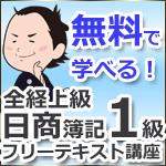 日商簿記1級&全経上級対策フリーテキスト講座