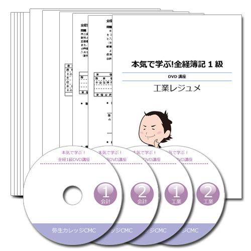 全経簿記1級DVD講座