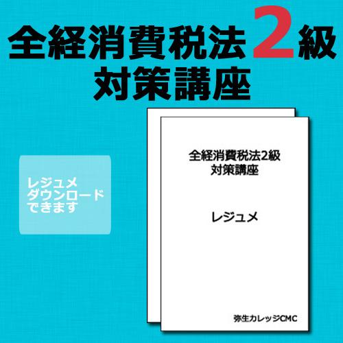 全経消費税法2級対策講座