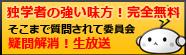 ニコニコ生放送について