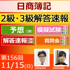 日商簿記2級解答速報