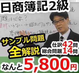 日商簿記2級サンプル問題解説DVD講座