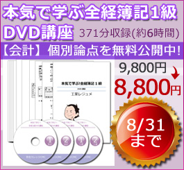 全経簿記1級183解説