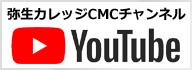 弥生カレッジCMCのyoutubeチャンネル